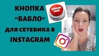 Продвижение в Инстаграм.  Рекрутинг через прямой эфир в Instagram. Сетевой маркетинг.