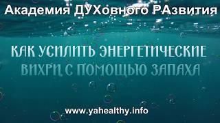 КАК УСИЛИТЬ ЭНЕРГЕТИЧЕСКИЕ ВИХРИ С ПОМОЩЬЮ ЗАПАХА | Обучение в Ростове