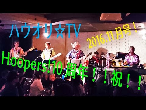 『Hoopers!10周年!!祝!!!』