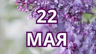 22 мая День Земли и другие праздники