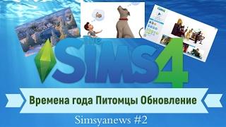 Sims 4 Времена года Питомцы Обновление Simsya News #2