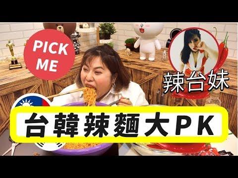 《台韓辣麵大PK》誰最辣!我為什麼哭了呢?
