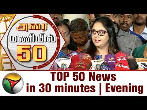 Top 50 News in 30 Minutes | Evening | 10/02/18 | Puthiya Thalaimurai TV