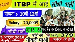 ITBP Recruitment सीधी भर्ती 2018 //ITBP Head constable, ITBP Constable Bharti 2018 // आई टी बी पी