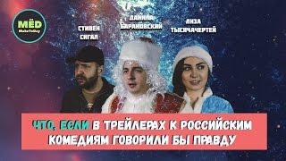 Что, если в трейлерах к российским комедиям говорили бы правду