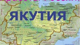 видео Удачный - Добро пожаловать в Якутию