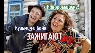 Боня и Кузьмич в Новороссийске
