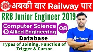 10:30 AM - RRB JE 2019 | Computer Science by Pandey Sir | Database (Joining, Trigger & Cursor)