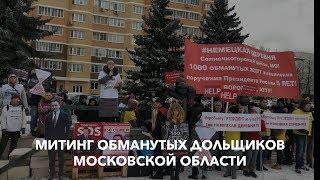 Митинг обманутых дольщиков Московской области / LIVE 25.11.18