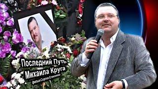 ПОСЛЕДНИЙ ПУТЬ МИХАИЛА КРУГА - РЕДКИЙ АРХИВ 03.07.2002