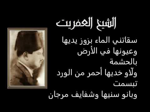 Cheikh El Afrit - Ya Nass Hmelt يا ناس هملت