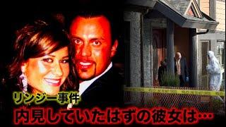 【未解決】「家を見せて欲しい」と言われた彼女に待っていた結末‥犯人は未だ捕まっていない…