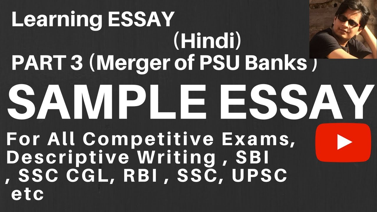 essay writing for bank exams