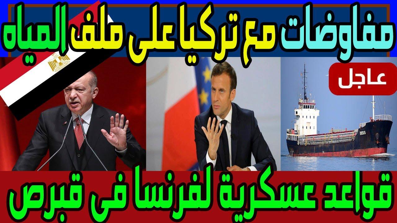 السلام العالمى : لبنان تركيا فرنسا قبرص العراق تحيا مصر السيسي