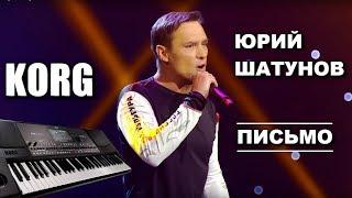 ЮРИЙ ШАТУНОВ - ПИСЬМО на синтезаторе KORG PA600 / НОВЫЙ ХИТ 2019 / Как играть