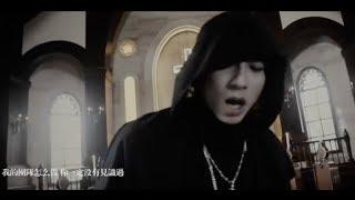 【中国新说唱 - ICE】Trust In God(Music Video)