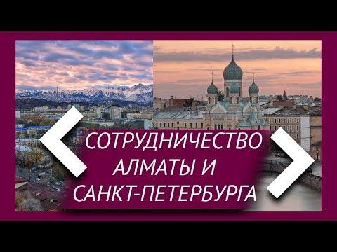 Алматы и Санкт-Петербург разработают «Дорожную карту» сотрудничества (05.11.19)