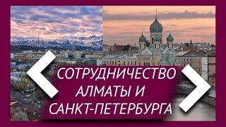 Смотреть видео Алматы и Санкт-Петербург разработают «Дорожную карту» сотрудничества (05.11.19) онлайн
