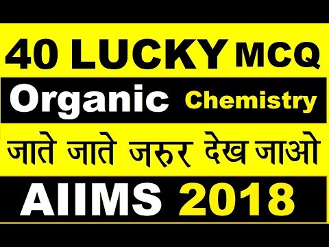 AIIMS 2018   ORGANIC Chemistry   40 Most Important 12th class's Chapters MCQs By Arvind Arora