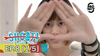 Project S The Series | Shoot! I Love You ปิ้ว! ยิงปิ๊งเธอ EP.8 [1/5] [Eng Sub]