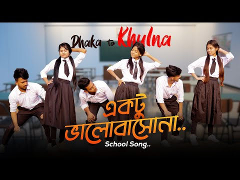 Dhaka To Khulna Song | একটু ভালোবাসোনা | School Gang | Prank King | Bangla New Song 2021