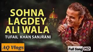 Sohna Lagda Ae Ali Wala Full HD Song | Tufail Sanjrani | By AQ Vlogs |