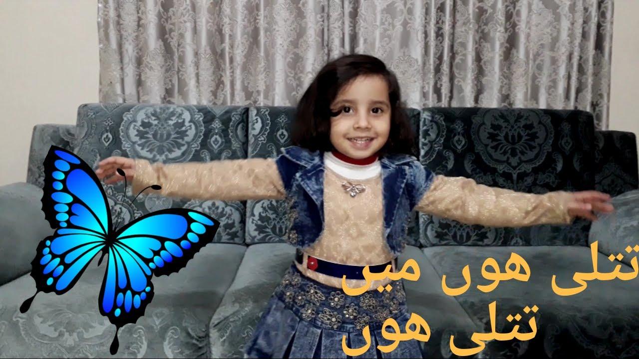 Urdu Nursery Rhymes - YouTube