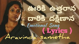 - Uriki Utharaana Daariki dakshinaana ( Lyrics ) | Emotional Song from Aravinda samitha |