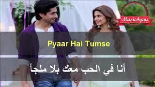 أغنية Bepannah من مسلسل حب الصدفة مترجمة