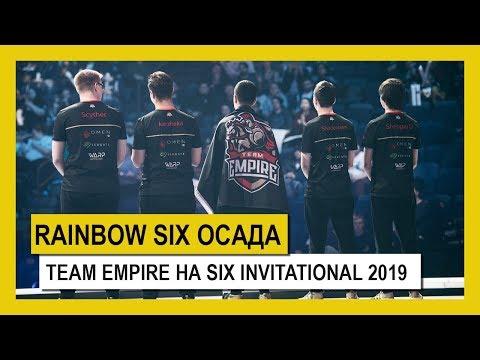 Rainbow Six Осада - Российская команда Team Empire на Six Invitational 2019
