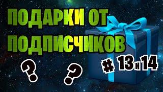 ОТКРЫВАЮ ПОДАРОК #13 и #14 ОТ ПОДПИСЧИКОВ В ФОРТНАЙТ| 12 СЕЗОН FORTNITE | 2 ГЛАВА 2 СЕЗОН