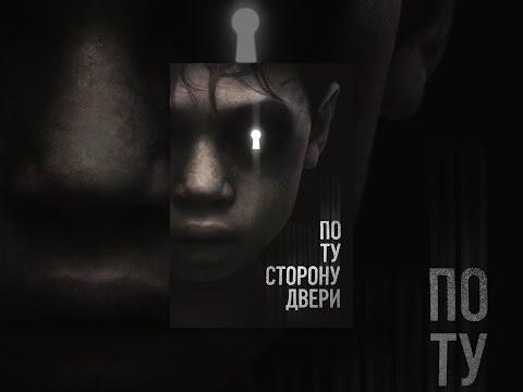Кадры из фильма По ту сторону двери