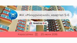 видео Новостройки в ЗАО Москвы от застройщика: цены на квартиры, фото и отзывы о новостройках в Западном Округе Москве