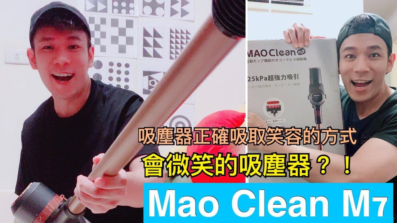 會微笑的吸塵器 Mao Clean M7~用了一個多月的吸塵器心得