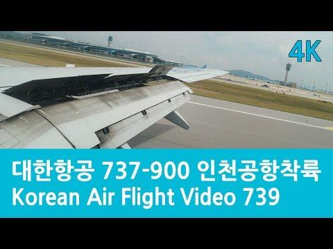 대한항공 기내방송 그리고 착륙영상