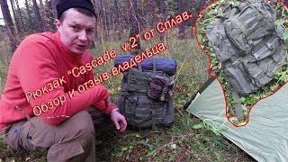 """Рюкзак """"Cascade v.2"""" от Сплав. Обзор и отзыв владельца."""