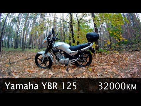 Обзор Yamaha YBR 125 через 32000км