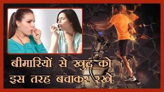 Fit Hai To Hit Hai | घर से बाहर रहने वाले इस तरह रखें अपना ध्यान | Health Tips in Hindi
