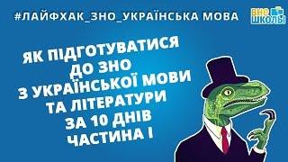 Лайфхак_ЗНО. Як підготуватися до ЗНО з української мови та літератури за 10 днів частина 1
