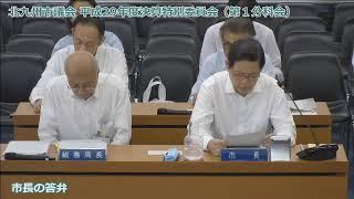 北九州市議会平成29年度決算特別委員会 第1分科会 日本共産党 thumbnail