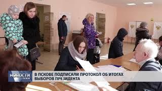 новости Псков 20.03.2018 # В Пскове подписали протокол об итогах выборов президента