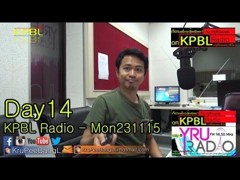 เรียนพูดอังกฤษ สู๊ดดดยอดดด KPBL Radio (Day 14)