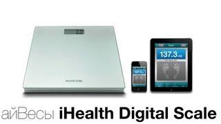 айВесы iHealth Digital Scale(, 2012-08-20T14:42:21.000Z)