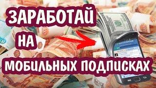 СИСТЕМА FAST-MONEY. Зарабатывай на WAP подписках от 5000 рублей в день / ЧЕСТНЫЙ ОБЗОР / СЛИВ КУРСА