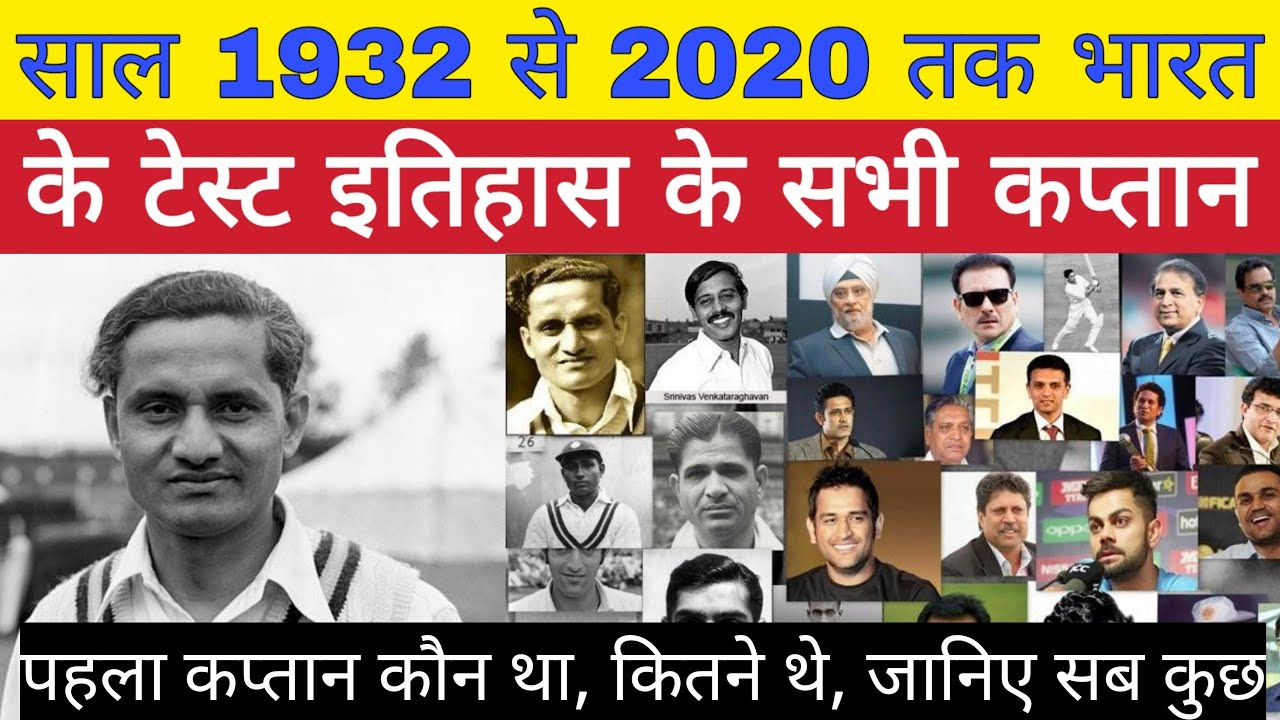 भारतीय टेस्ट क्रिकेट इतिहास के सभी कप्तान । All captains of Indian Test cricket history