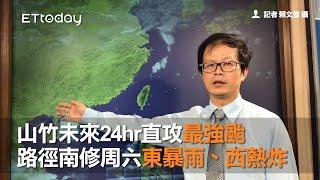 山竹未來24hr直攻最強颱 路徑南修「周六東暴雨、西熱炸」