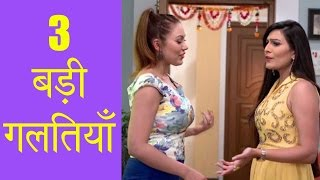 3 Big Mistakes in TMKOC - Ratnavali's Lockets
