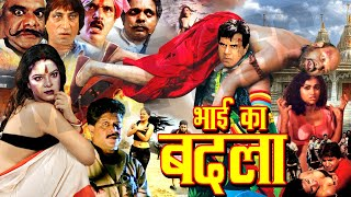Bhai Ka Badla || DHARMENDRA KI SUPERHIT MOVIE || HD || Bollywood Movie Times