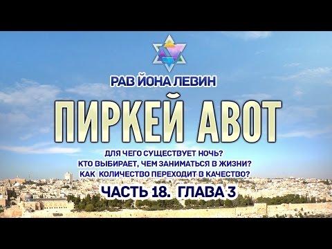 Рав Йона Левин - Пиркей авот. ч.18. Глава 3. Мишна 4-5