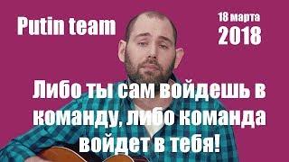 Смотреть Путин тим,Putin team.  Семён Слепаков! онлайн